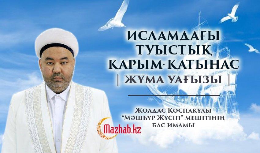 Исламдағы туыстық қарым-қатынас - Жолдас Қоспақұлы