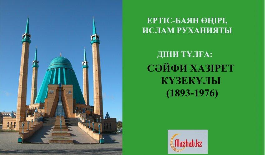 СӘЙФИ ХАЗІРЕТ КҮЗЕКҰЛЫ  (1893-1976)