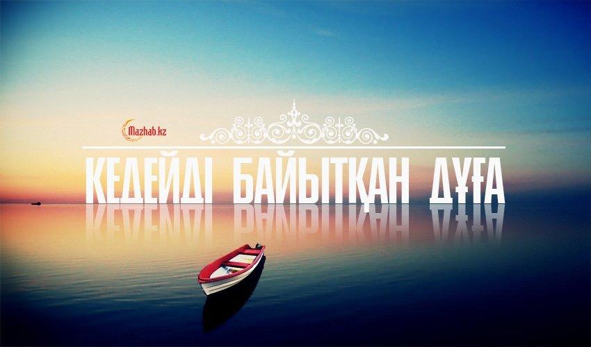 КЕДЕЙДІ БАЙЫТҚАН ДҰҒА