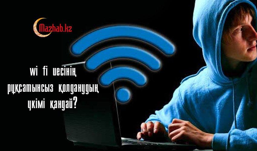 wi fi иесінің рұқсатынсыз қолданудың үкімі қандай?