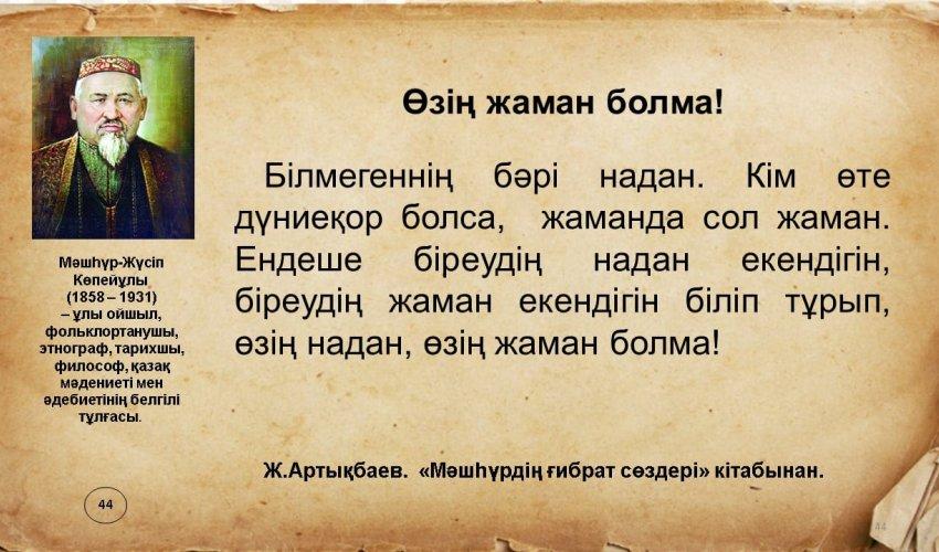 МӘШҺҮРДІҢ ҒИБРАТТЫ СӨЗДЕРІ-44
