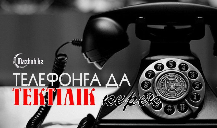 Телефонға да тектілік керек