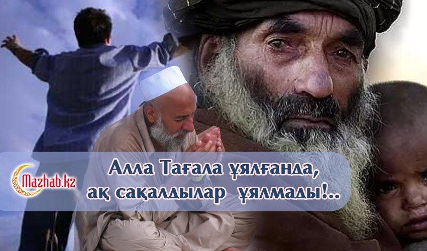 АЛЛА ТАҒАЛА ҰЯЛҒАНДА, АҚ САҚАЛДЫЛАР ҰЯЛМАДЫ!..