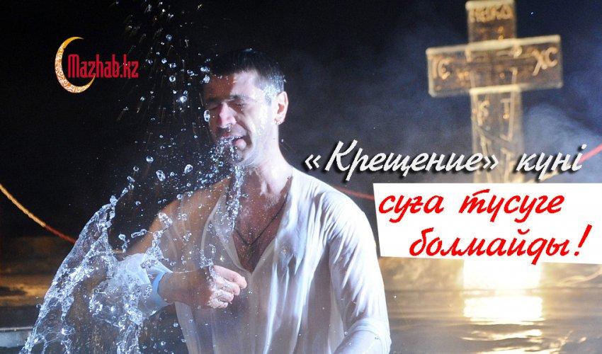 «Крещение» күні суға түсуге болмайды!