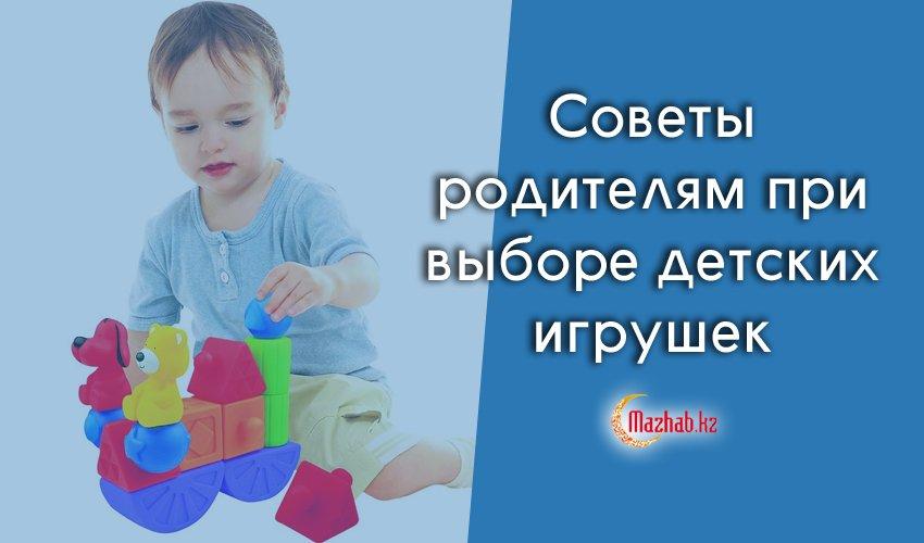 Советы родителям при выборе детских игрушек