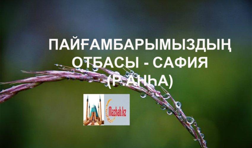ПАЙҒАМБАРЫМЫЗДЫҢ ОТБАСЫ - САФИЯ (Р.АНҺА)