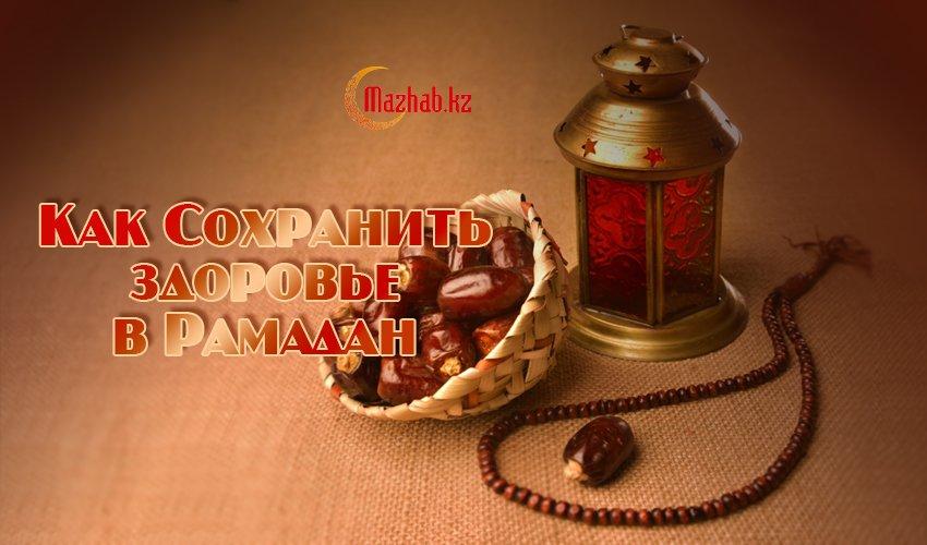 Как Сохранить здоровье в Рамадан