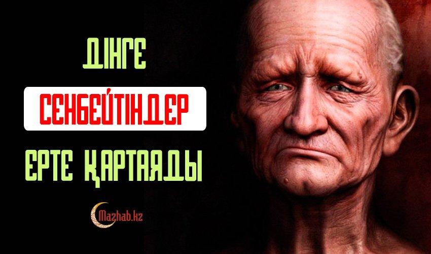 ДІНГЕ СЕНБЕЙТІНДЕР ЕРТЕ ҚАРТАЯДЫ