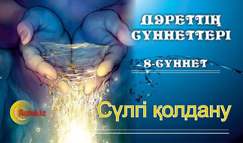 Дәреттің сүннеттері.8-сүннет