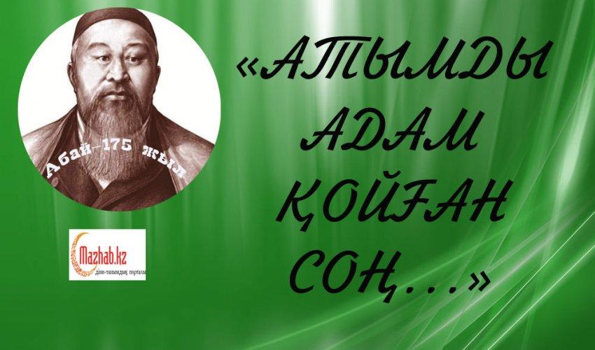 «АТЫМДЫ АДАМ ҚОЙҒАН СОҢ...» (Абайдың «Жүректе қайрат болмаса» өлеңіне түсінік)