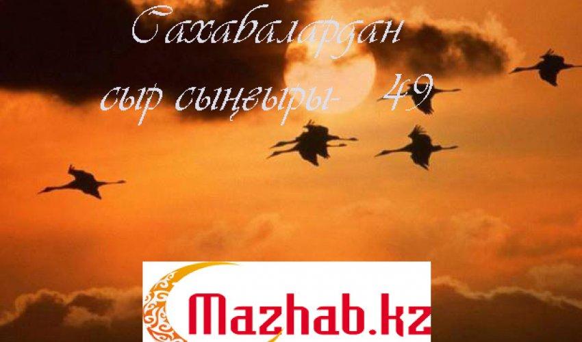Сахабалардан сыр сыңғыры-49