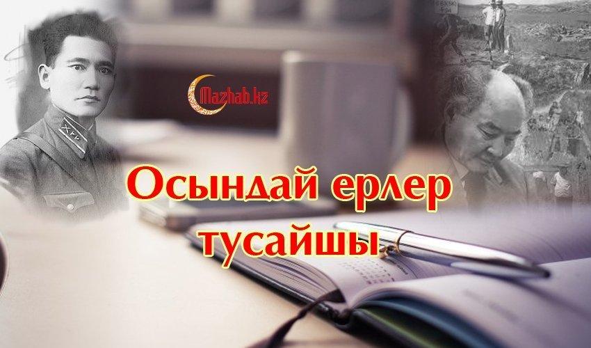 ОСЫНДАЙ ЕРЛЕР ТУСАЙШЫ
