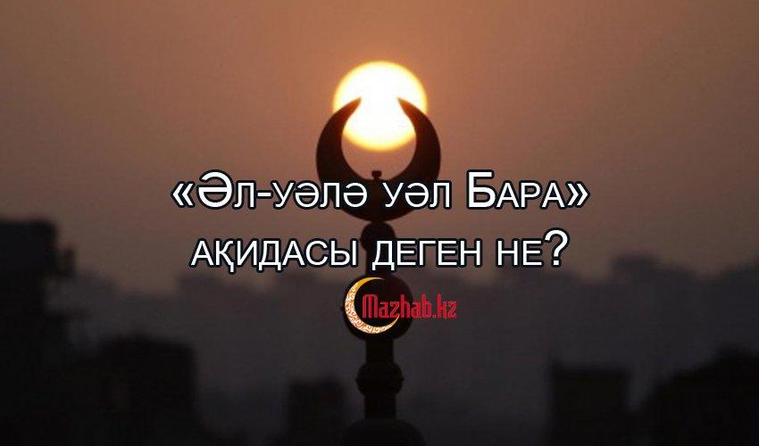 «Әл-уәлә уәл Бара» ақидасы деген не?