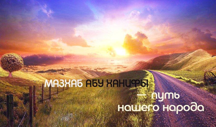 Мазхаб Абу Ханифы – путь нашего народа