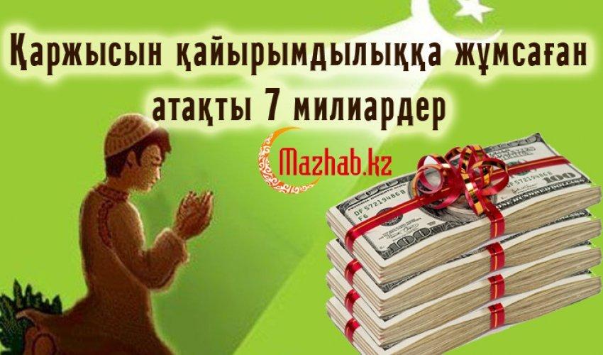 ҚАРЖЫСЫН ҚАЙЫРЫМДЫЛЫҚҚА ЖҰМСАҒАН АТАҚТЫ 7 МИЛИАРДЕР