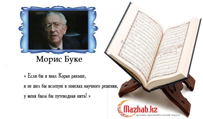 Морис Буке о Коране