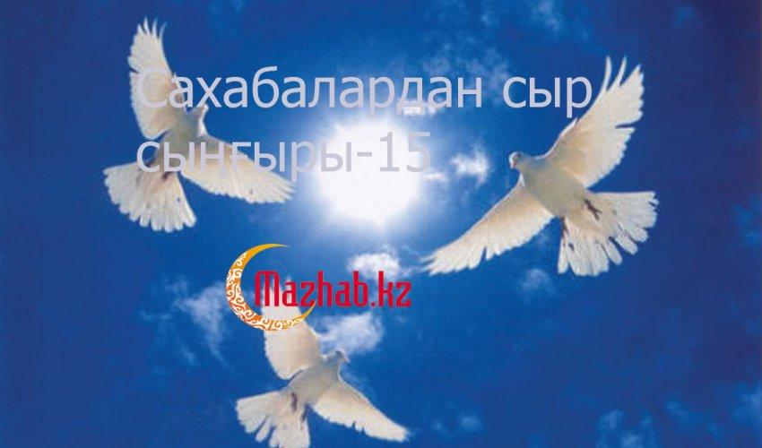 Сахабалардан сыр сыңғыры-15