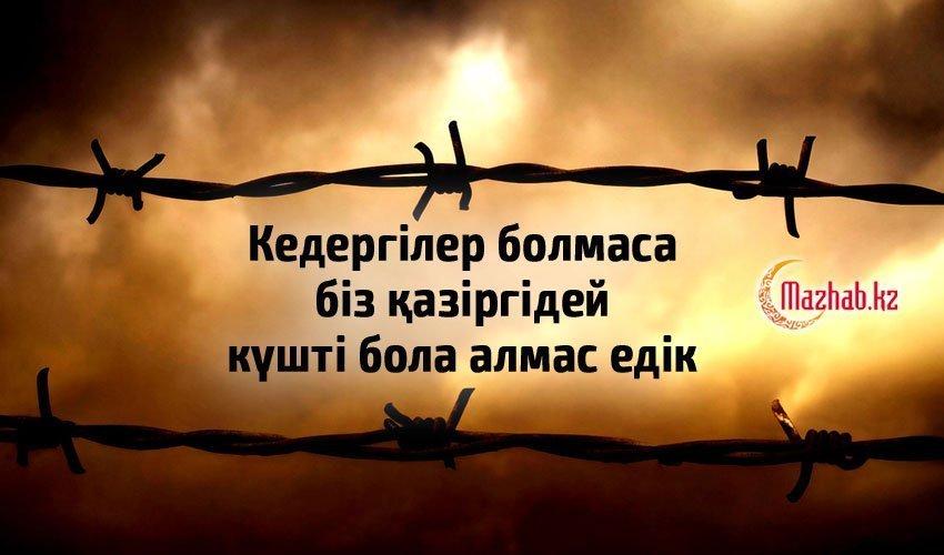 КЕДЕРГІЛЕР БОЛМАСА БІЗ ҚАЗІРГІДЕЙ КҮШТІ БОЛА АЛМАС ЕДІК