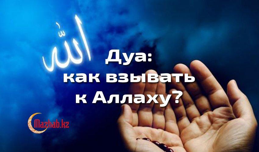 Дуа: как взывать к Аллаху?
