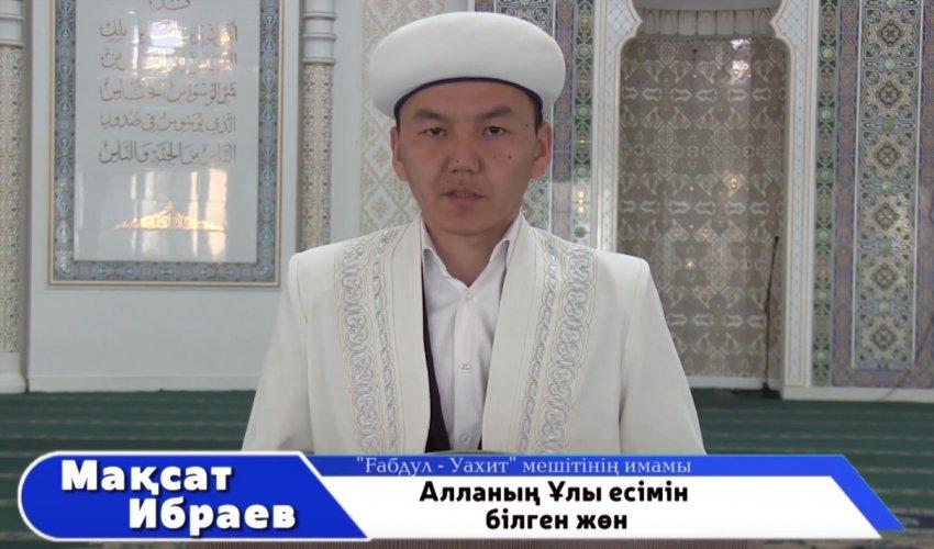 Мақсат Ибраев: Алланың Ұлы есімдерін білген жөн