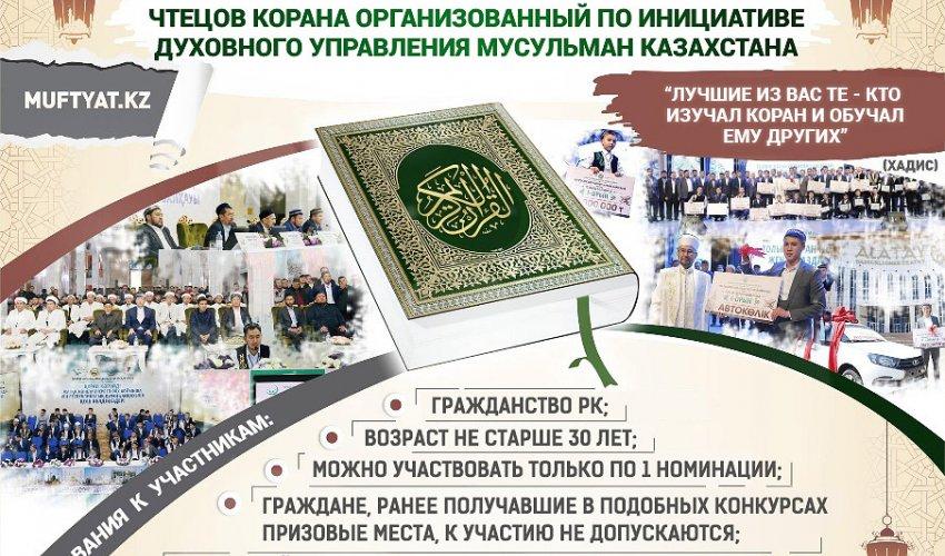 В Алматы состоится ІX Республиканский конкурс чтецов Кур`ана