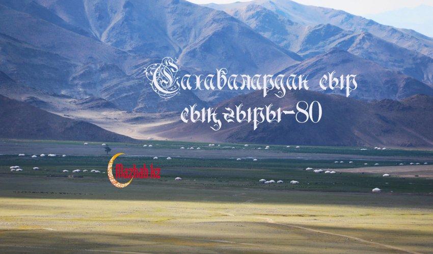 Сахабалардан сыр сыңғыры-80