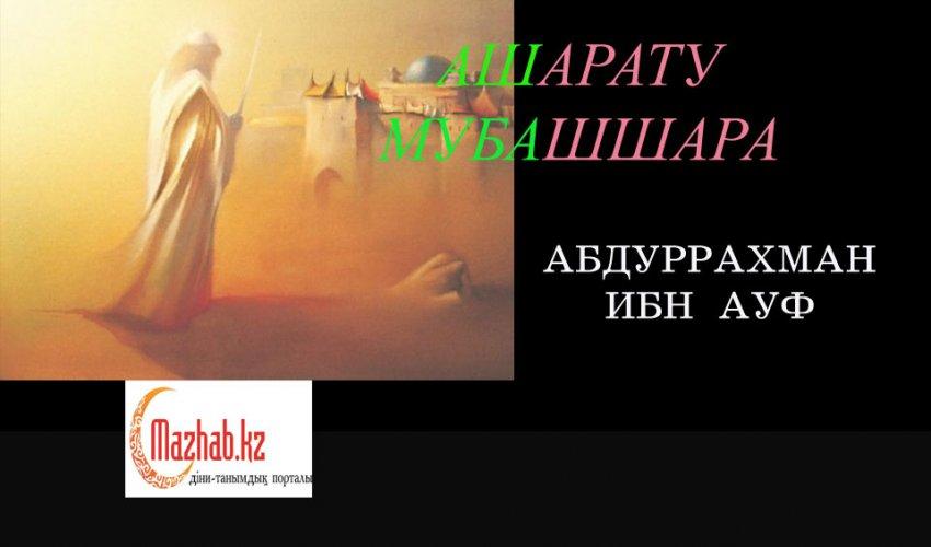 АБДУРРАХМАН ИБН АУФ