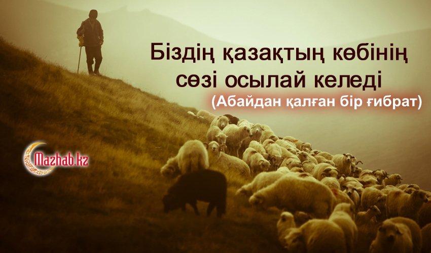 БІЗДІҢ ҚАЗАҚТЫҢ КӨБІНІҢ СӨЗІ ОСЫЛАЙ КЕЛЕДІ!..