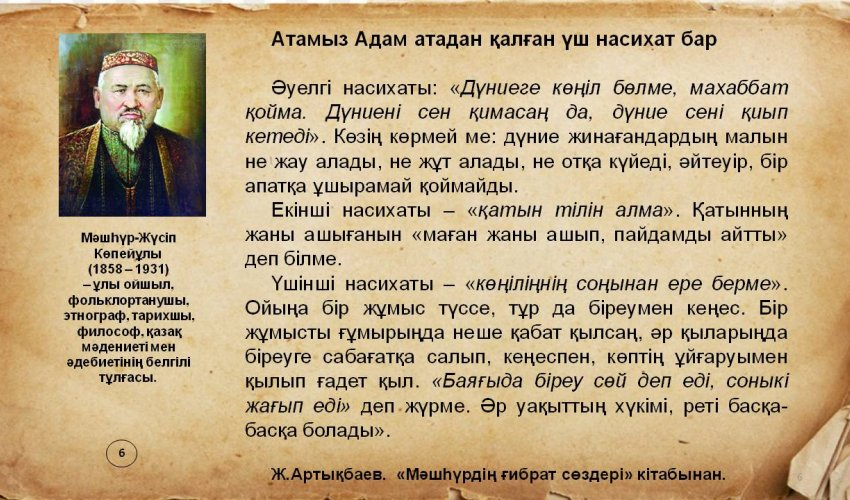 МӘШҺҮРДІҢ ҒИБРАТТЫ СӨЗДЕРІ-6
