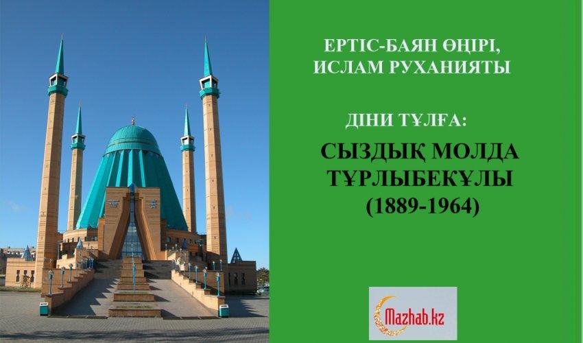 СЫЗДЫҚ МОЛДА ТҰРЛЫБЕКҰЛЫ  (1889-1964)