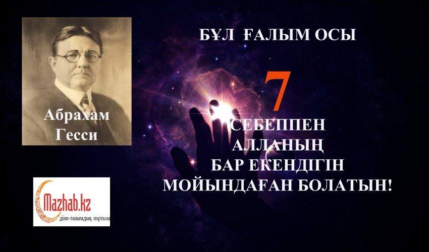 БҰЛ ҒАЛЫМ ОСЫ 7 СЕБЕППЕН АЛЛАНЫҢ БАР ЕКЕНДІГІН МОЙЫНДАҒАН БОЛАТЫН