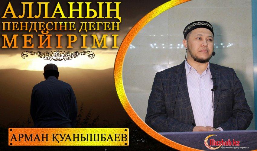 Алланың пендесіне деген мейірімі - Арман Қуанышбаев