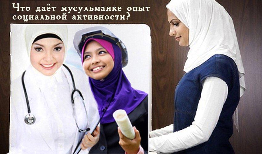 Что даёт мусульманке опыт социальной активности?