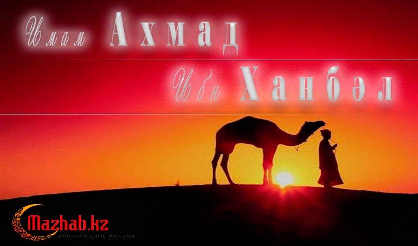 Имам Ахмад ибн Ханбәл