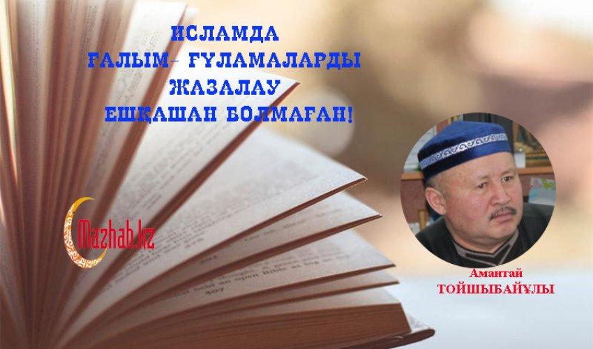 ИСЛАМДА ҒАЛЫМ- ҒҰЛАМАЛАРДЫ ЖАЗАЛАУ  ЕШҚАШАН БОЛМАҒАН