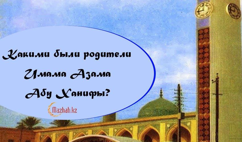 Какими были родители Имама Азама Абу Ханифы?