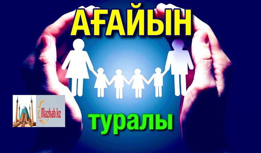 ТУЫС ТУРАЛЫ МАҚАЛ-МӘТЕЛДЕР
