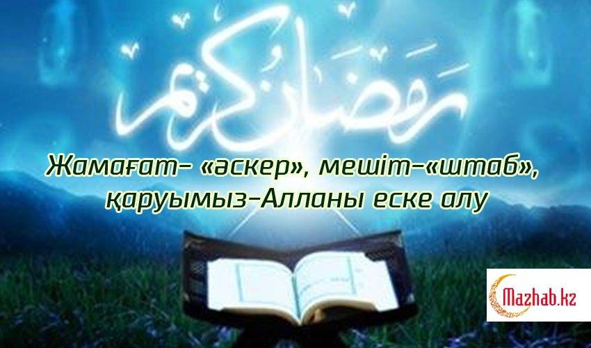 Жамағат- «әскер», мешіт-«штаб»,  қаруымыз-Алланы еске алу