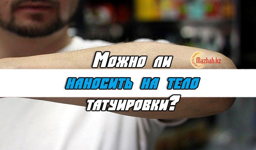 Можно ли наносить на тело татуировки?