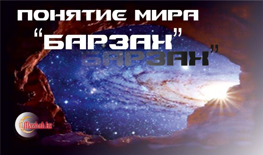 Понятие мира «Барзах»