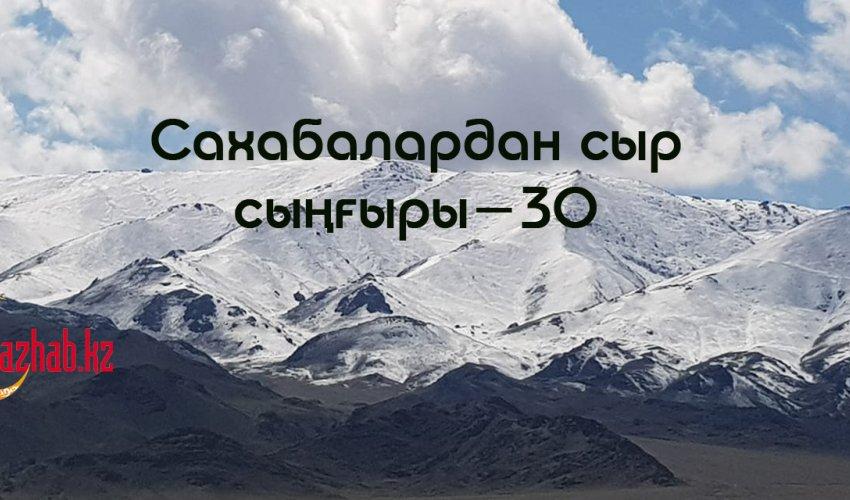 Сахабалардан сыр сыңғыры-30