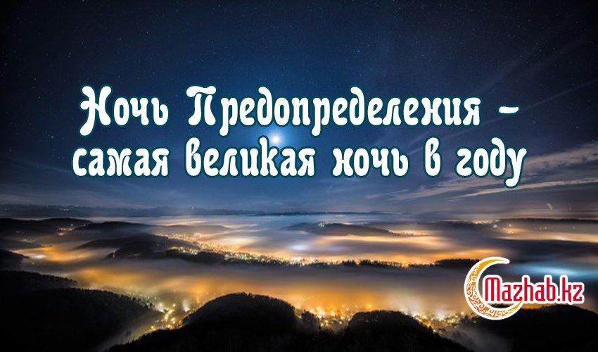 Ночь Предопределения – самая великая ночь в году