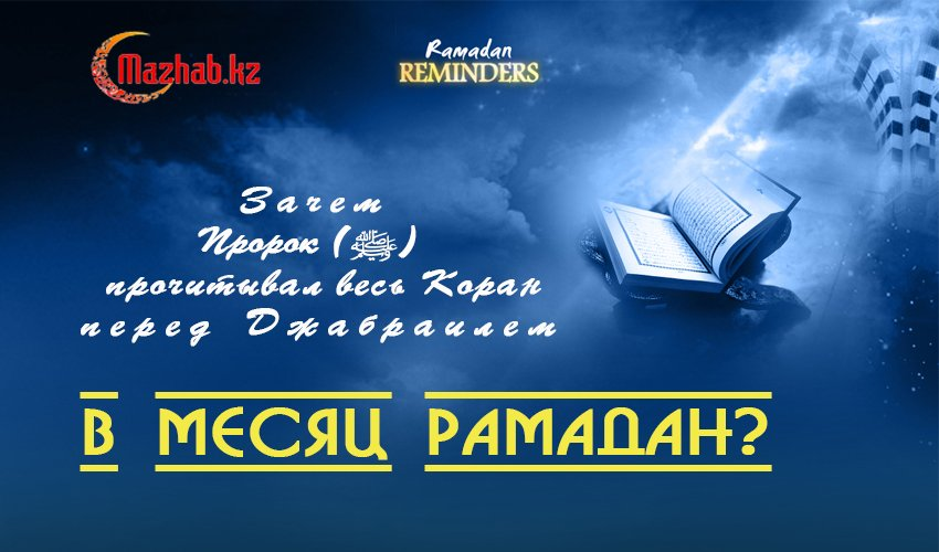 Зачем Пророк (ﷺ) прочитывал весь Коран перед Джабраилем в месяц Рамадан?