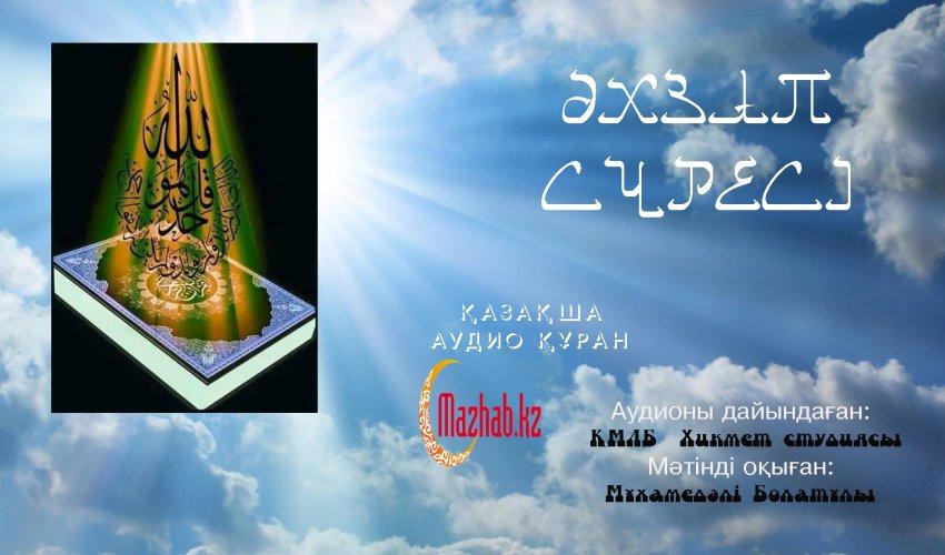 Қазақша аудио Құран: ӘХЗАП  СҮРЕСІ