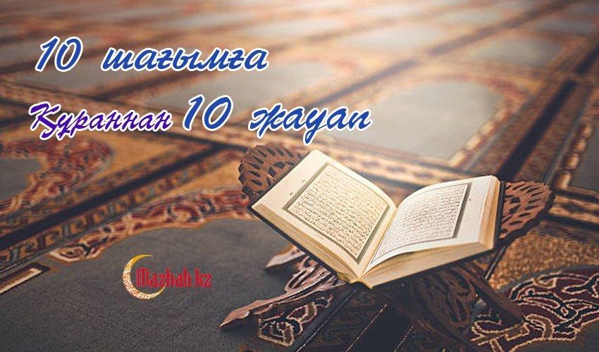 10 ШАҒЫМҒА ҚҰРАННАН 10 ЖАУАП