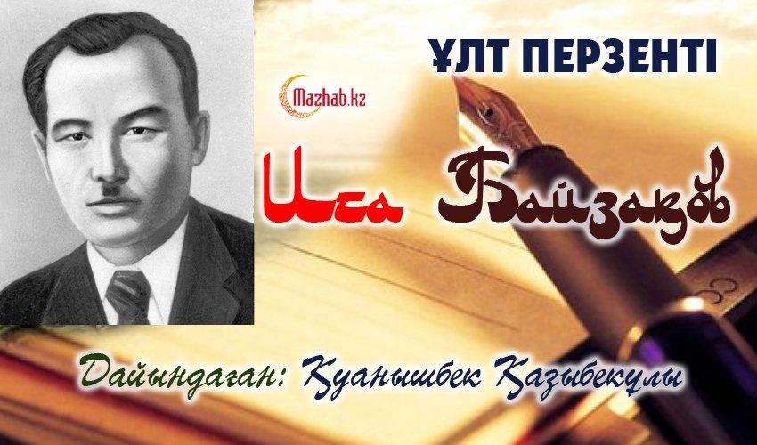 Иса Байзақов - Қуанышбек Шарманов