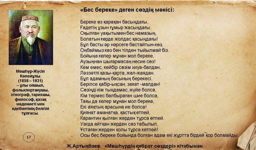 МӘШҺҮРДІҢ ҒИБРАТТЫ СӨЗДЕРІ-17