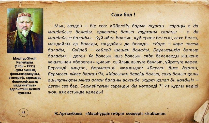 МӘШҺҮРДІҢ ҒИБРАТТЫ СӨЗДЕРІ-42
