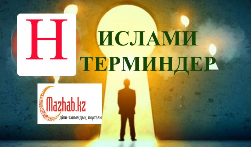 ИСЛАМИ ТЕРМИНДЕР-Н