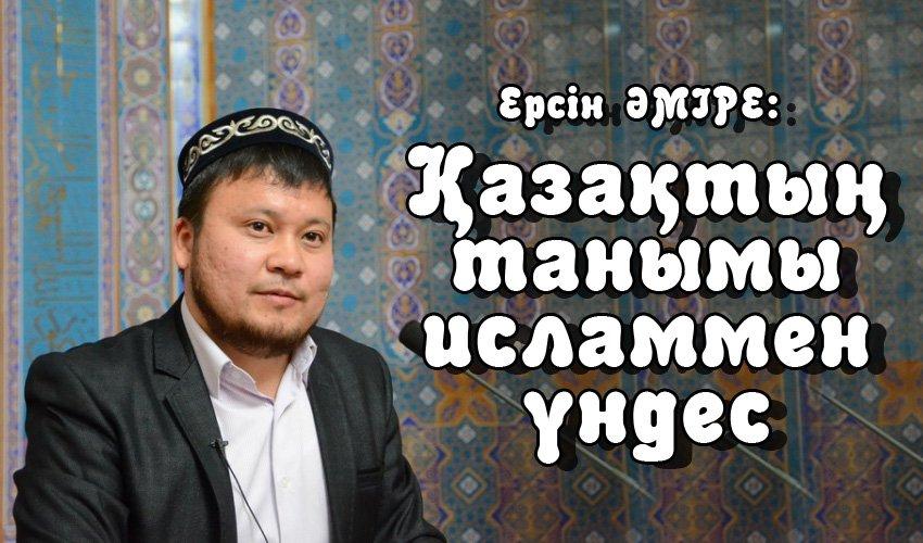Ерсін ӘМІРЕ: Қазақтың танымы исламмен үндес